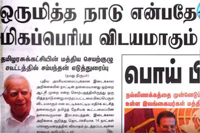 News paper in Sri Lanka : 25-09-2017