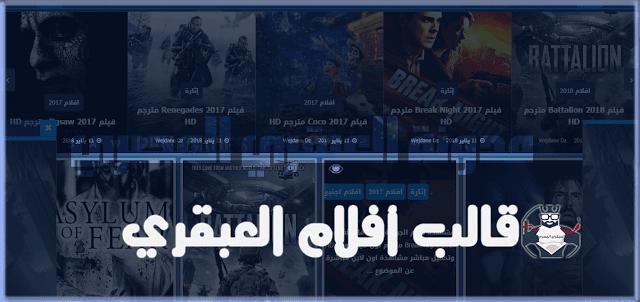 تحميل قالب افلام العبقري افضل قالب لعرض الافلام والمسلسلات 2018
