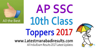 AP 10th Toppers List 2017 District wise, AP SSC Topper 2017, BSEAP AP SSC 10th Class Rankers List 2017, AP 10th Result 2017 Topper District wise 1st 2nd 3rd Rankers names