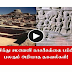 Lesser recognised ancient facts about Sindhu Samaveli way of life.