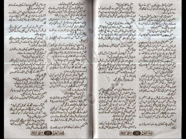 1500 x 1125 jpeg 459kb jannat ke pattay complete novel by nimra ahmed