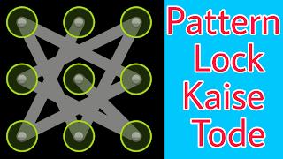 Break Pattern Lock