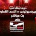 مشاهدة مباراة بيرسبوليس والسد القطري بث مباشر بتاريخ 20-05-2019 دوري أبطال آسيا