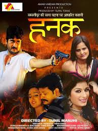 Hanak (Bhojpuri) Movie Star casts, News, Wallpapers, Songs & Videos