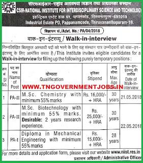 csir-niist-trivandrum-walk-in-interview-jobs-2018