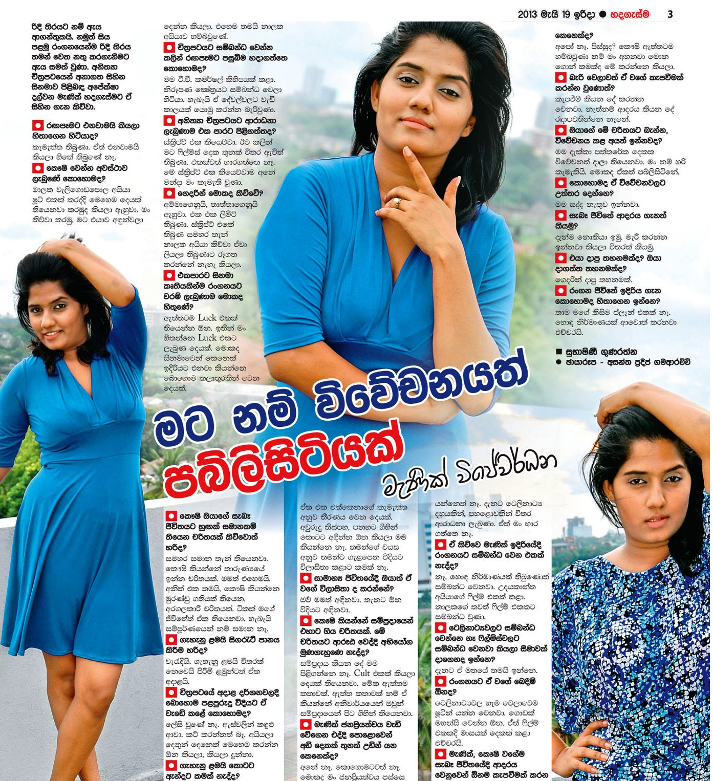 manik wijewardana's interview about leaked photos with boyfriend
