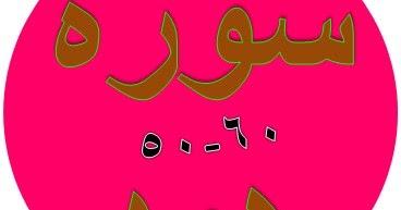 Bacaan Terjemah Surat Hud Ayat 50 60 Sakaran