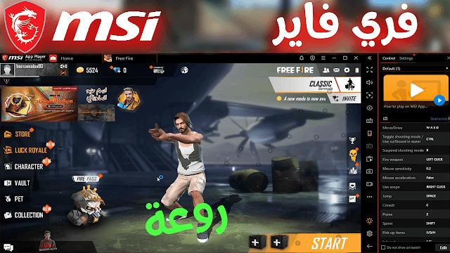 تثبيت لعبة فري فاير علي محاكي msi app player