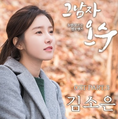 Kim So Eun – That Man Oh Soo OST Part.3 MP3