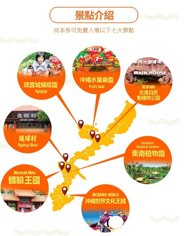 okinawa-gogo-pass-沖繩-優惠券-景點-折扣-優惠-行程-自由行-旅遊-日本-便宜