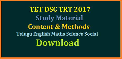 dsc-tet-trt-material-methods-content-study-material-telugu-english-maths-science-social-download