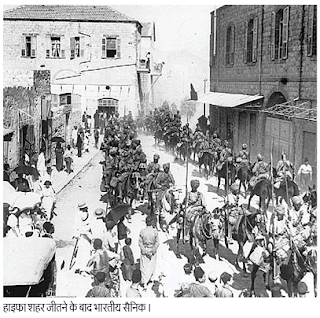 Indian Soldiers after victory on Haifa