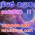 රාහු කාලය | ලග්න පලාපල 2020 | Rahu Kalaya 2020 |2020-11-11