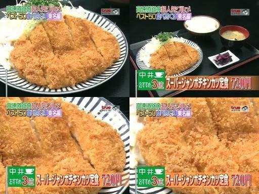 อาหาร, เมนูอาหาร, เมนูขนมหวาน, อันดับอาหาร, รีวิวอาหาร, รีวิวขนม, ร้านอาหารอร่อย, 10 อันดับอาหาร, 5 อันดับอาหาร, อาหารญี่ปุ่น, รายการอาหารญี่ปุ่น, ซูชิ, อาหารไทย, อาหารจีน, อันดับร้านอาหาร, ร้านอาหารทั่วไทย, ร้านอาหารในกรุงเทพ, อาหารเกาหลี, อันดับอาหารเกาหลี, เมนูอาหารยอดนิยม, ร้านก๋วยเตี๋ยว, ร้านข้าวขาหมู, ร้านข้าวต้มปลา, ร้านต้มเลือดหมู, ร้านราดหน้า, ร้านโจ๊ก, ร้านกระเพาะปลา, ขนมหวาน, ขนมไทย, ขนมญี่ปุ่น, อาหารแปลก, อาหารจานเดียว, อาหารหม้อไฟ, 50 เมนูอาหารญี่ปุ่น ซุปเปอร์จัมโบ้ชิคเก้นคัตสึเทโชคุ