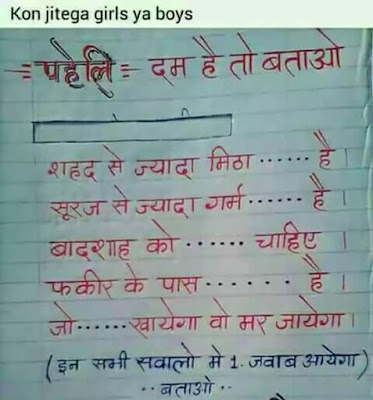 Kon Jitega Is paheli Me Girls Ya Boys: very hard paheli in hindi