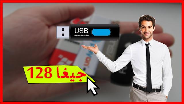 طريقة للحصول على مفتاح USB مجاني يصلك لغاية باب منزلك، فسارع قبل انتهاء العرض!!
