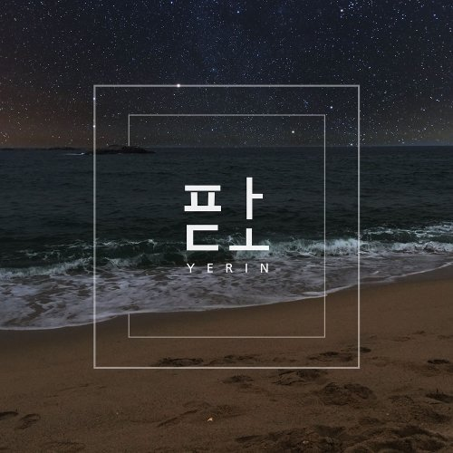 Download Lagu Bts Mp3: Download [Single] YERIN - 파도 (Wave) MP3