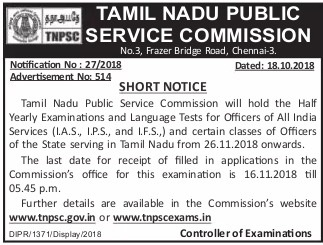 TNPSC Half Yearly Exam Notification 18.10.2018