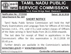 TNPSC Half Yearly Exam and Proficiency Test Notification 18.10.2018