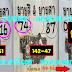 มาแล้ว...เลขเด็ดงวดนี้ 2ตัวตรงๆ หวยซอง ยายสี&ยายสา งวดวันที่ 1/7/60