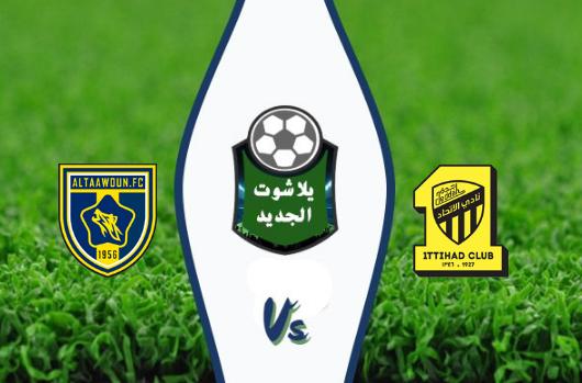 نتيجة مباراة الإتحاد والتعاون بتاريخ 01-10-2019 الدوري السعودي
