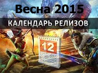 Релизы игр - весна 2015