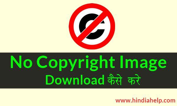 No Copyright Images कैसे Download करे Blog Website के लिए