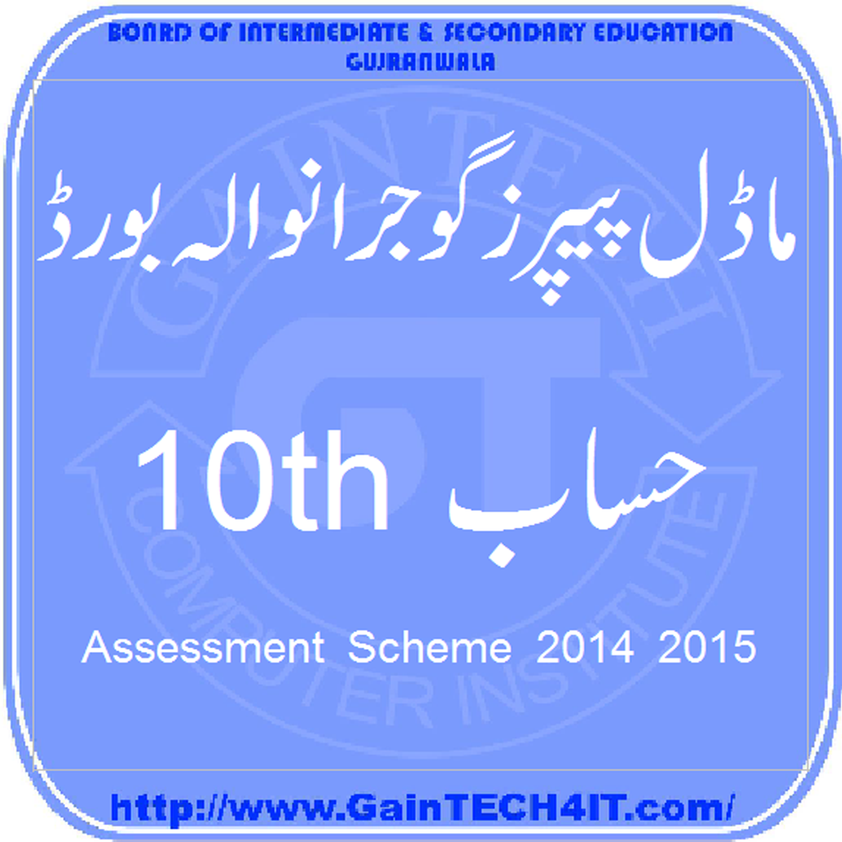 Assessment scheme (Math) 9th 10th class 2014 2015 - GainTECH4IT.com