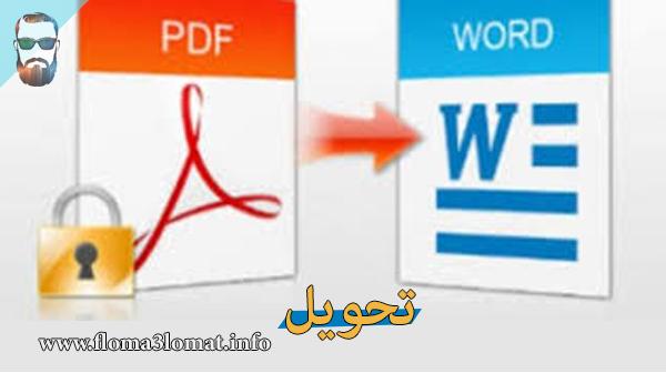 موقع تحويل pdf الى word يدعم اللغة العربية كامل