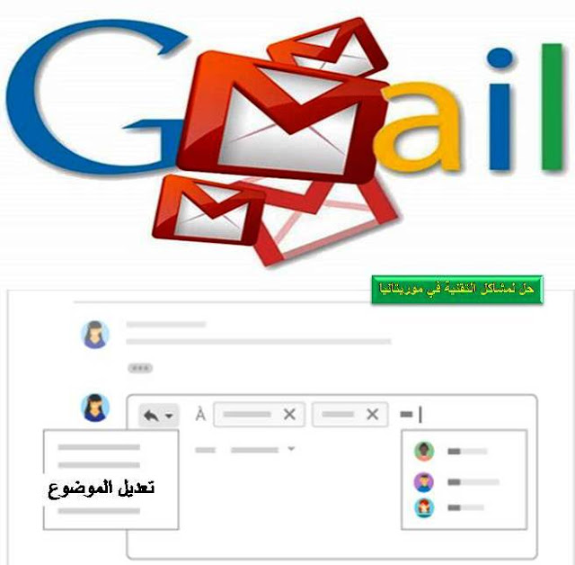 Gmail: كيفية تغيير موضوع الرسالة المعاد توجيهها أو في الرد