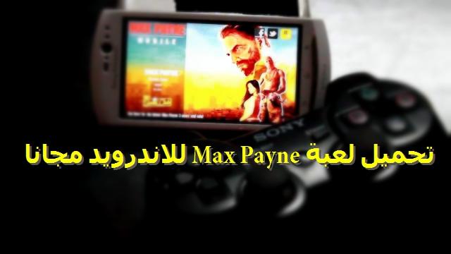 تحميل لعبة Max Payne للاندرويد الاصلية مجانا