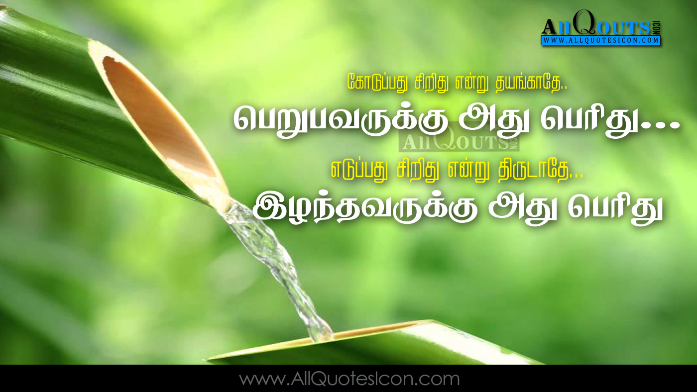 Famous Self Confidence Tamil Quotes Images Best Life Inspiration