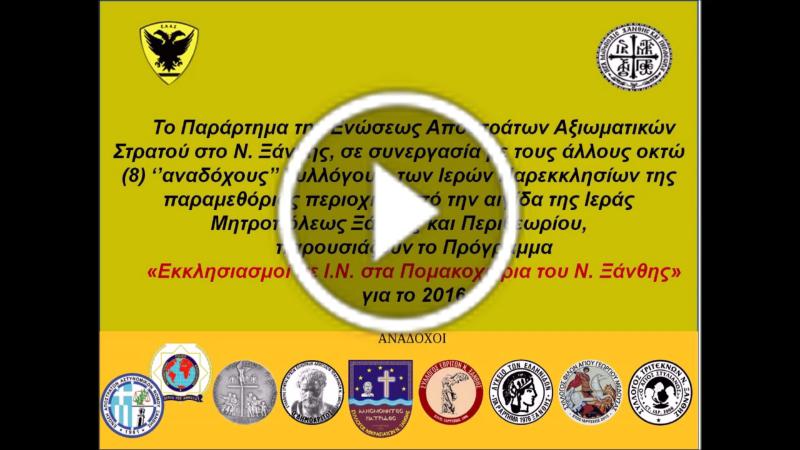 ΒΙΝΤΕΟ: ΚΑΜΜΕΝΟΣ: Εκκλησιασμοί στα Πομακοχώρια της Ξάνθης