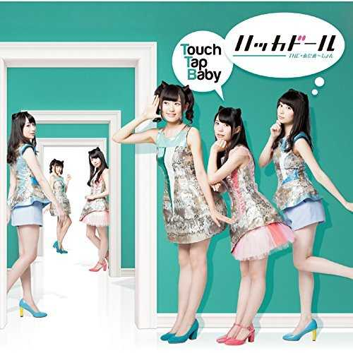 [Single] ハッカドール – Touch Tap Baby (2015.11.25/MP3/RAR)
