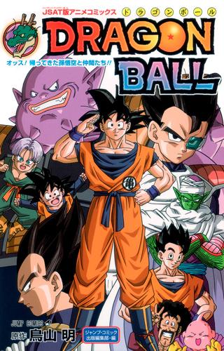 DB Ova 2 Yo! Son Goku and His Friend Return SUbtitle Indonesia