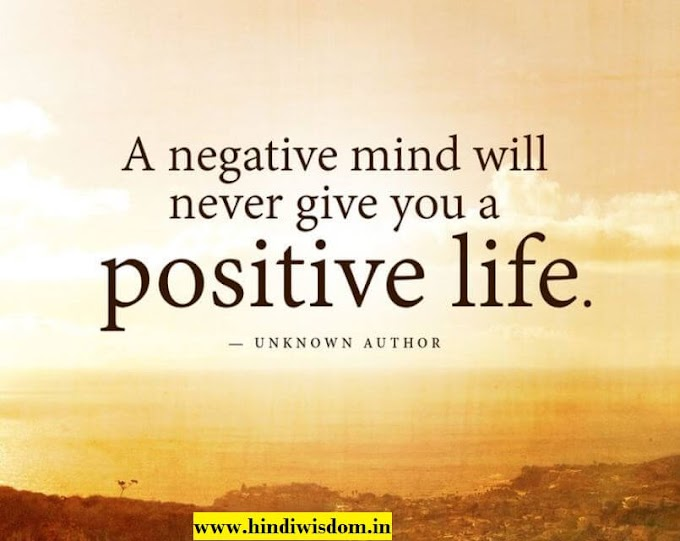 Top 100 Positive Quotes in Hindi