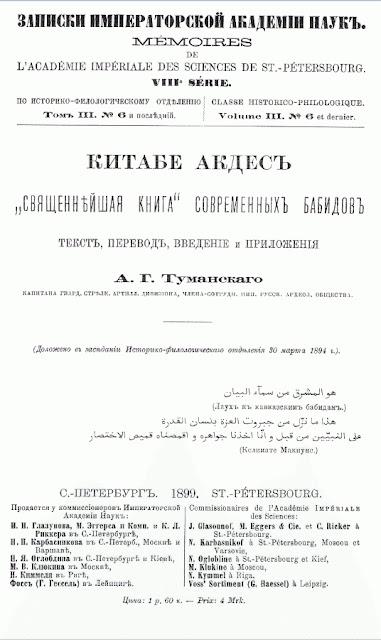 Первое издание Китаб-и-Агдас
