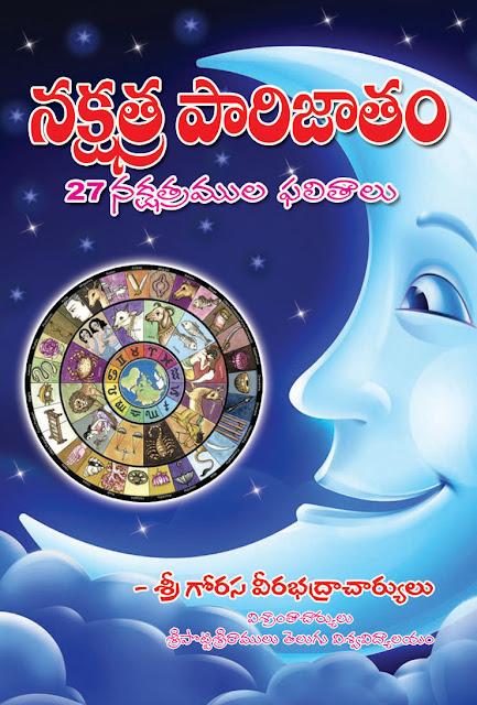 నక్షత్రపారిజాతం (గోరస వీరభాద్రాచార్య) | Nakshatra Paarijatham (Gorasa Veerabadracharya) | GRANTHANIDHI | MOHANPUBLICATIONS | bhaktipustakalu