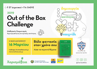 Διαγωνισμός «Out Of the Box Challenge»