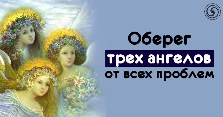 оберег трех ангелов от всех проблем оно