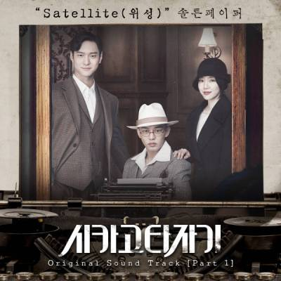 Lyric : SALTNPAPER - Satellite 위성 (OST. Chicago Typewriter)