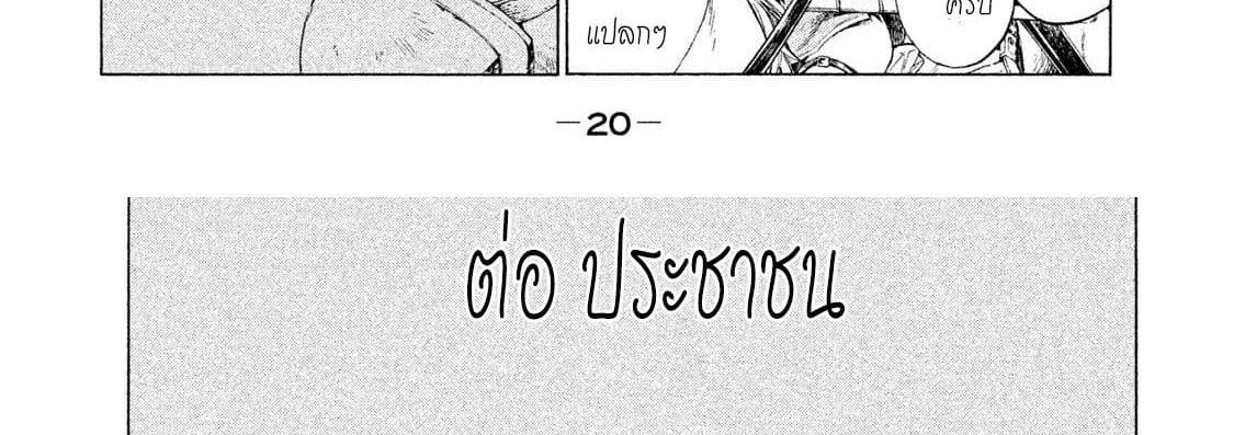 อ่านการ์ตูน Henkyou no Roukishi - Bard Loen ตอนที่ 1 หน้าที่ 67