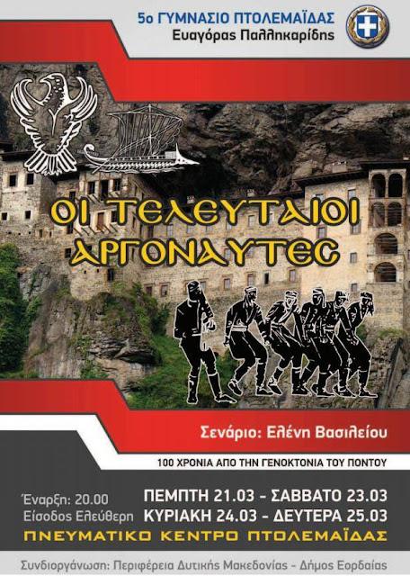 «Οι τελευταίοι Αργοναύτες»: Αφιέρωμα στη Γενοκτονία του Ποντιακού Ελληνισμού