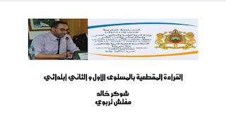 القراءة المقطعية بالمستوى الأول والثاني ابتدائي- خالد شوكر
