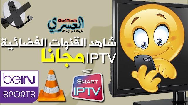 احصل على ملف IPTV مجانا و للأبد لجميع باقات العالم صالح للحاسوب والهاتف وكذلك أجهزة الرسيفر