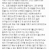 [Instiz] 170119 An idol's acceptance speech that made many youths to cry.bts