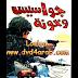 كتاب جواسيس وخونة تأليف إبراهيم العربي pdf