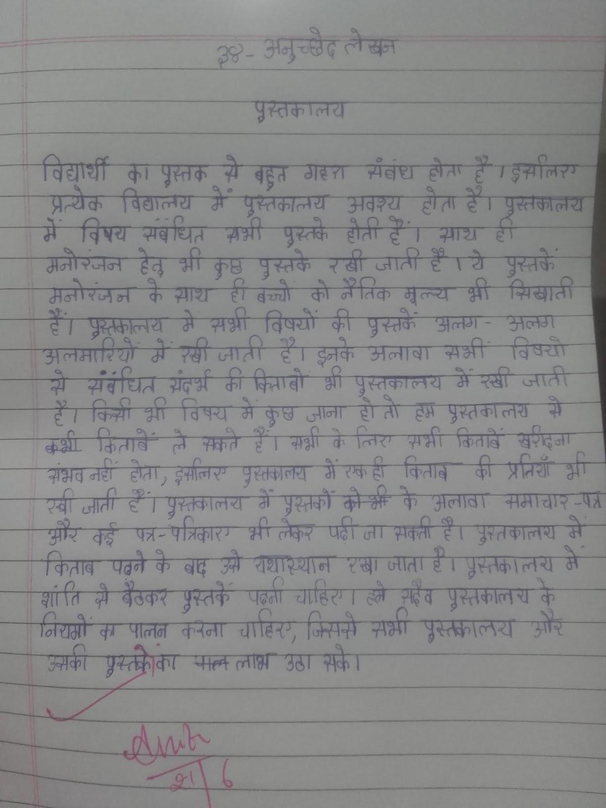 Hindi- anuched lekhan