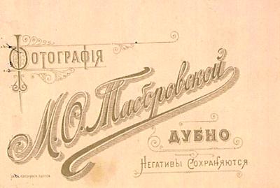 M.O. Taborowski, Dubna, ca.1897, Litograf – Lit. I. Pokornowo, Odessa