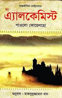Onubad e-Book The Alchemist Bengali PDF